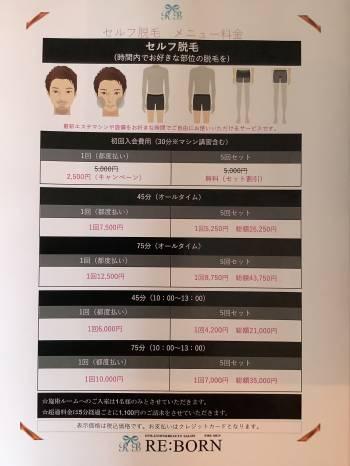 セルフ脱毛☆(2021/07/27 12:09)恵比寿店Aのブログ画像