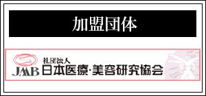加盟団体 JMB社団法人日本医療・美容研究会
