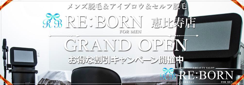 メンズ脱毛 セルフ脱毛 サロン「恵比寿・中目黒・五反田」RE:BORN