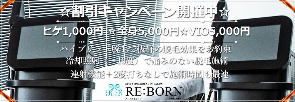 割引キャンペーン:ヒゲ脱毛1,000円・全身脱毛10,000円・セルフ脱毛4,200円